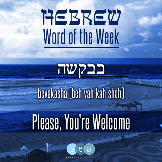 how to say welcome in hebrew